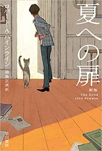 [Book] 夏への扉