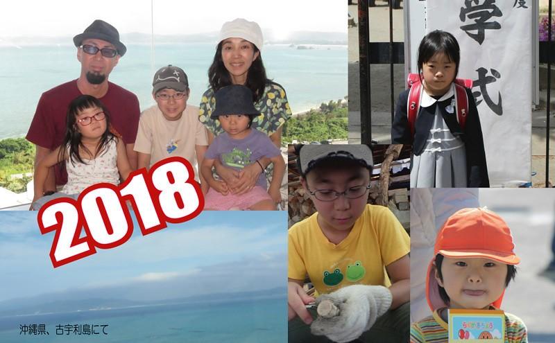 2018年もよろしくお願いします!
