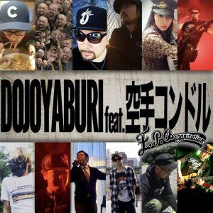 [空手コンドル] E.P.O 「DOJOYABURI feat. 空手コンドル」リリース!