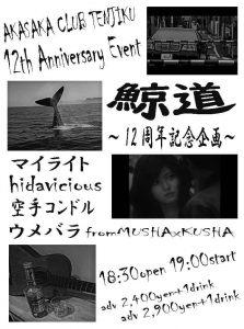 [空手コンドル] 2019/9/1 @赤坂CLUB TENJIKU [鯨道]