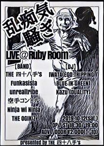 【延期】[空手コンドル] 2019/10/12@渋谷Ruby Room