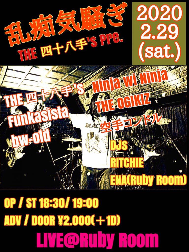 [空手コンドル]2020/2/29@渋谷Ruby Room
