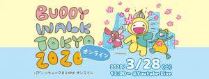 [Buddy Walk Tokyo 2020] 2020/03/28