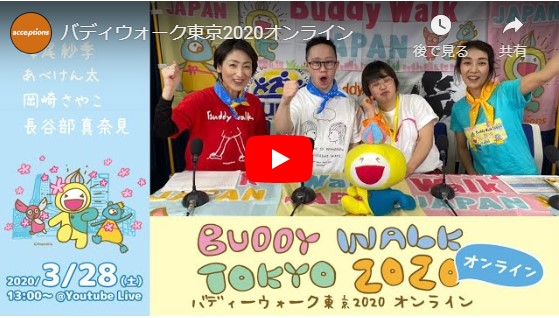 [Buddy Walk Tokyo 2020] アーカイブ動画