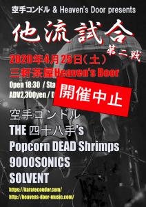 [開催中止][空手コンドル]2020/4/25@三軒茶屋Heaven's Door