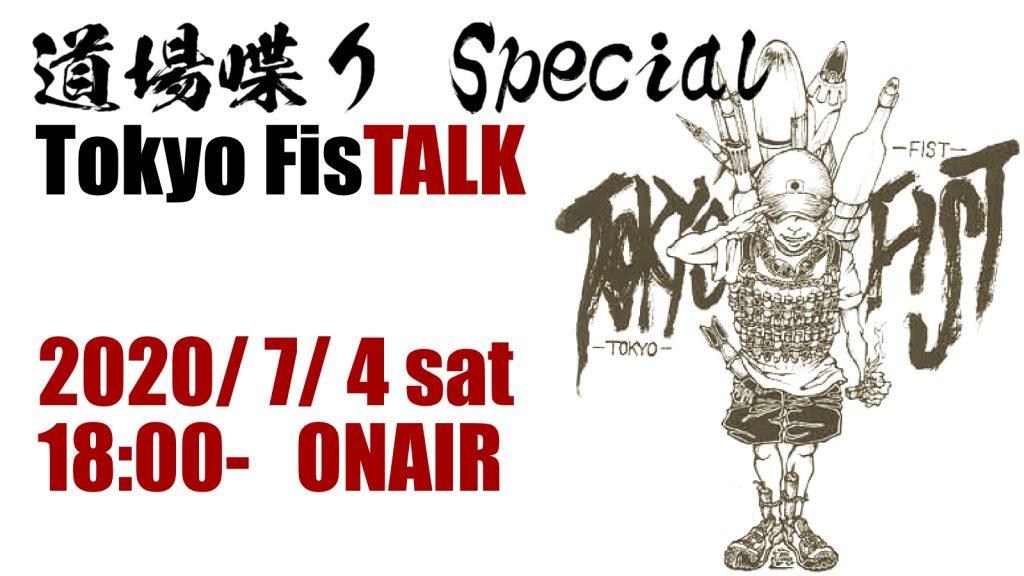 2020/7/4 [道場喋り Special Tokyo FisTALK]