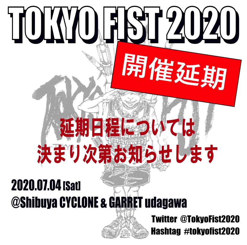 [延期] TOKYO FIST 2020 開催延期