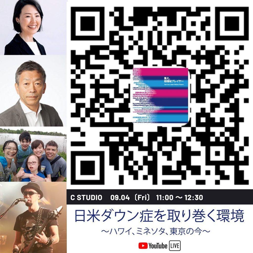 2020/9/4 [日米ダウン症を取り巻く環境~ハワイ、ミネソタ、東京の今~]