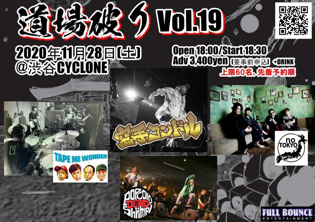[空手コンドル] 2020/11/28 @渋谷CYCLONE [道場破り Vol.19]