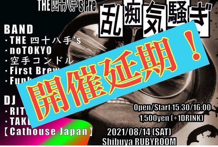 【開催延期】[空手コンドル] 2021/08/14 @渋谷RUBYROOM [乱痴気騒ぎ]