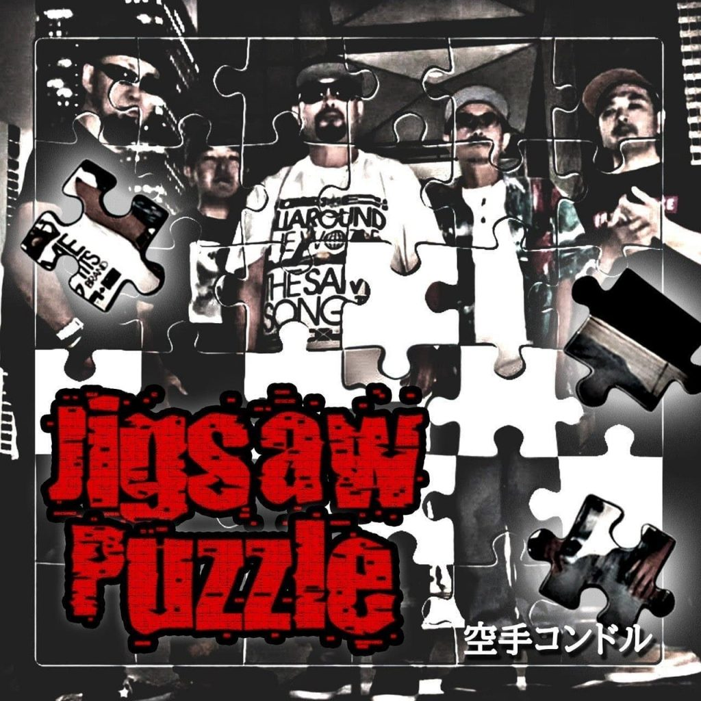 空手コンドル [Jigsaw Puzzle] 発売!